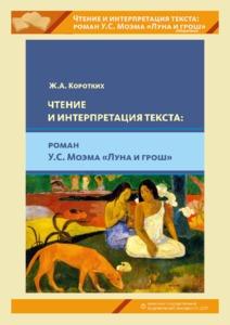 Чтение и интерпретация текста(обрез).pdf